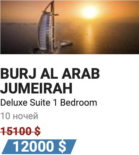 Burj Al Arab Jumeirah Deluxe suite 1 Bedroom 12000 USD