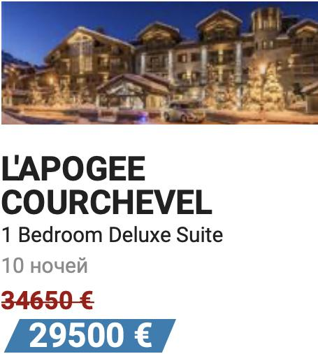L'Apogee Courchevel 1 Bedroom Deluxe Suite 29500 Euro