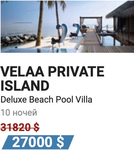 Velaa Private Island Deluxe Beach Pool Villa 27000 USD